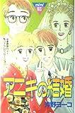 アニキの結婚 / 沖野 ヨーコ のシリーズ情報を見る
