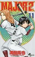MAJOR 2nd(メジャーセカンド) 11 (11) (少年サンデーコミックス)