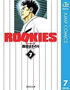 ROOKIES 7 (ジャンプコミックスDIGITAL)