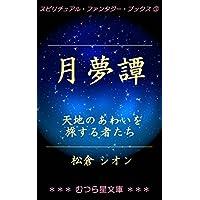 月夢譚: 天地のあわいを旅する者たち (むつら星文庫)