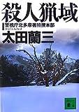 殺人猟域<警視庁北多摩署特捜本部> (講談社文庫)