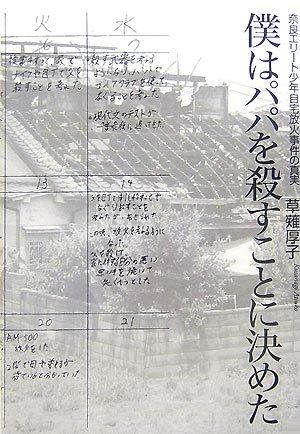 僕はパパを殺すことに決めた 奈良エリート少年自宅放火事件の真実の詳細を見る