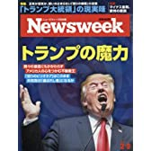 Newsweek (ニューズウィーク日本版) 2016年 2/9 号 [トランプの魔力]