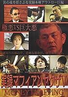 実録 マフィアンヤクザ 5 [DVD]