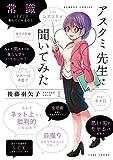 アスクミ先生に聞いてみた / 後藤 羽矢子 のシリーズ情報を見る