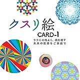 クスリ絵カード_1 ([バラエティ])
