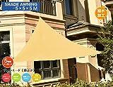 Cool Time(クールタイム) 5m 正三角形 砂色 撥水 UVカット シェード セイル