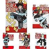 炎炎ノ消防隊 1-17巻 新品セット (クーポン「BOOKSET」入力で+3%ポイント)