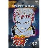 グラップラー刃牙 Vol.7 [DVD]