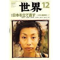 世界 2007年 12月号 [雑誌]