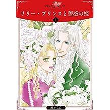リリー・プリンスと薔薇の姫1 (ロマンス・ユニコ)