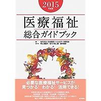 医療福祉総合ガイドブック2015年度版