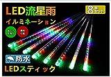 HMT 【エイチエムティー】LEDツララスティックライト/ LEDガーデンライト/ LEDストリングライト/防水仕様LEDスティック/クリスマスライト光が流れる!LEDライト流星雨8本セット/イルミネーションライト/クリスマスツリー装飾用LEDライト (ミックス)
