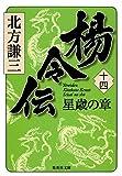 楊令伝 14 星歳の章 (集英社文庫) 画像