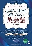 心をなごませる感じのよい英会話 CD BOOK