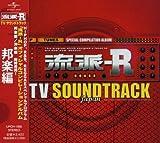 「流派-R」TV サウンドトラック(邦楽編)