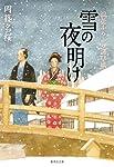 雪の夜明け 浪花ふらふら謎草紙 (集英社文庫)
