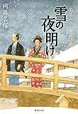 雪の夜明け 浪花ふらふら謎草紙 (浪花ふらふら謎草紙) (集英社文庫)