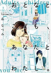 Otona to Kodomo Anata to Watashi (おとなとこども、あなたとわたし。) 01-03