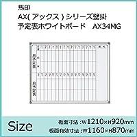 馬印 AX(アックス)シリーズ壁掛 予定表(月予定表)ホワイトボード W1210×H920 AX34MG