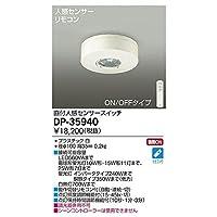 大光電機:人感センサースイッチ DP-35940