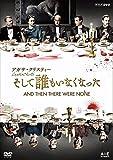 アガサ・クリスティー そして誰もいなくなった&トミーとタペンス DVD全2巻セット【NHKスクエア限定商品】
