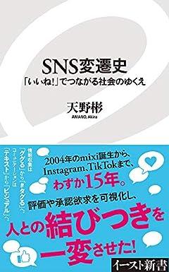 SNS変遷史 「いいね! 」でつながる社会のゆくえ (イースト新書)