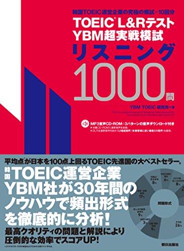 [画像:TOEIC(R) L&Rテスト YBM超実戦模試リスニング1000問[MP3音声付き]]