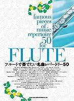 フルートで奏でたい名曲レパートリー50