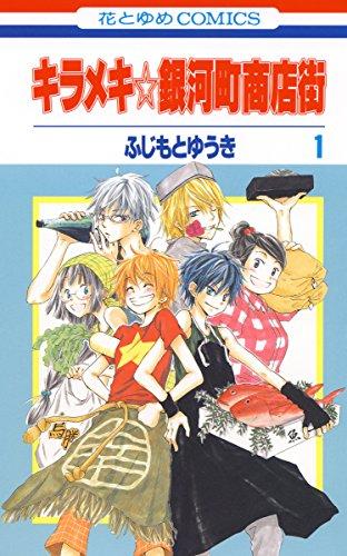キラメキ☆銀河町商店街 1 (花とゆめコミックス)