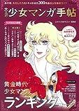 大人の少女マンガ手帖 (TJMOOK)