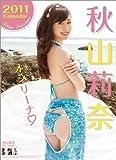 秋山莉奈 2011年 カレンダー