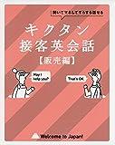 CD-ROM付 キクタン接客英会話【販売編】