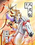 八犬伝(12) (ウィングス・コミックス)