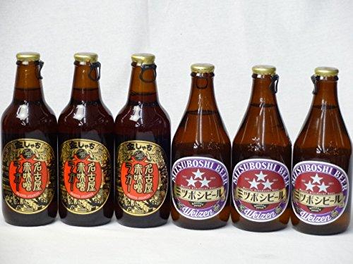 クラフトビールパーティ6本セット 名古屋赤味噌ラガー330ml×3本 ミツボシヴァイツェン330ml×3本