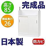 日本製 完成品 カウンター下収納 引き戸 高さ85cm (70cm幅, ホワイト)