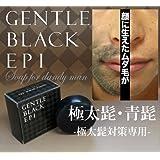 【2個セット】 ジェントルブラックエピ(極太髭・青髭対策抑毛石鹸)