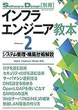 インフラエンジニア教本2――システム管理・構築技術解説