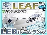 リーフ ルームランプ LEAF AZE0 2点セット LEDルームランプ 【保証期間6ヶ月】