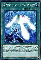 遊戯王 星霜のペンデュラムグラフ ペンデュラム・エボリューション(SD31) シングルカード