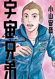 宇宙兄弟(36) (モーニングコミックス)