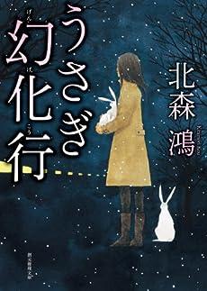 うさぎ幻化行 (創元推理文庫)