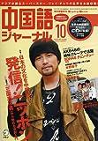 中国語ジャーナル 2011年 10月号 [雑誌]