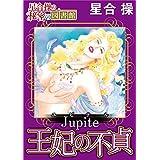 【星合 操の秘密の図書館】Jupiter(ユピテル)王妃の不貞 【星合 操の秘密の図書館】Jupiter(ユピテル)王妃の不貞 (アネ恋♀宣言)