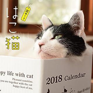 2018年卓上リングカレンダー はこ猫 ([カレンダー])