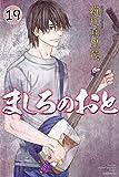 ましろのおと(19) (月刊少年マガジンコミックス)
