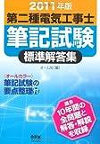 年版 第二種電気工事士筆記試験標準解答集 / オーム社 のシリーズ情報を見る