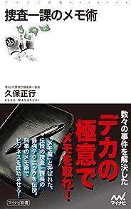 捜査一課のメモ術 (マイナビ新書)