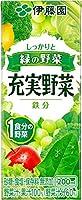 伊藤園 充実野菜 緑の野菜ミックス 200ml紙パック 24本入×2 まとめ買い (野菜ジュース)