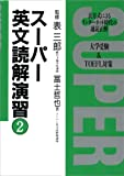 スーパー英文読解演習 2